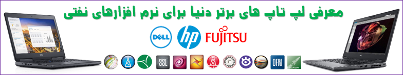 Stock laptop in PetroTools